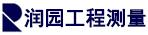惠州市润园工程测量有限公司