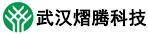 武汉熠腾科技有限公司