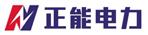 湖南正能电力勘测设计咨询有限公司